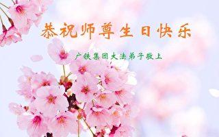 公檢法司各界法輪功學員賀李洪志大師華誕