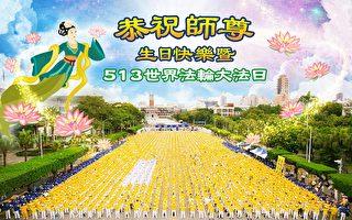 台灣、香港、澳門弟子恭賀法輪大法日暨李洪志大師華誕