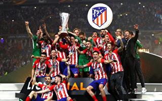马德里竞技三球完胜马赛 勇夺欧联杯冠军