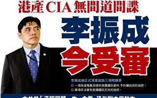香港無間道間諜 前CIA雇員李振成今受審