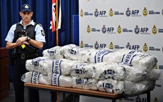 澳洲近八成冰毒源自中國 累計緝獲20噸毒品