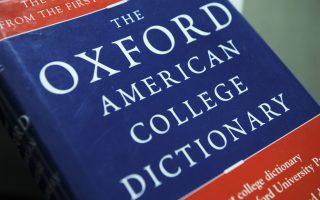 纽约客专用词有哪些? 《牛津字典》想知道
