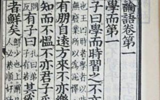 刘如:看日本商界巨人如何解读《论语》(一)