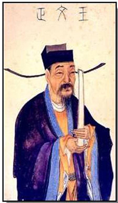 """王旦(957年-1017年),北宋大臣,字子明,谥号""""文正""""。(公有领域)"""
