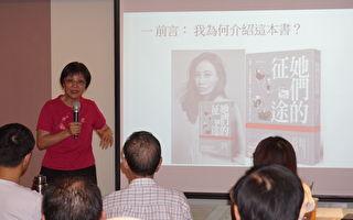 中共对台湾媒体统战 学者:舆论控制六部曲