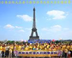 法国法轮功学员恭贺世界法轮大法日暨法轮功创始人李洪志先生67岁华诞(章乐/大纪元)