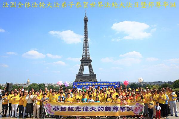 法国庆法轮大法日 恭祝李洪志先生华诞