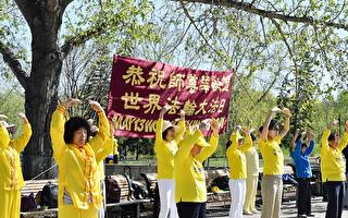 2018年5月13日世界法輪大法日,部分卡爾加里法輪功學員在王子島公園舉行慶祝活動。(大紀元)