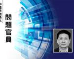 甘肅省蘭州市委前副祕書長金晉哲,已被提起公訴將受審。(大紀元合成圖)