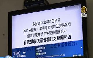 民视凌晨遭断讯停播 NCC罚TBC 6万元