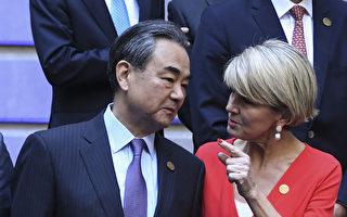 外长会晤澳中关系似现缓和 分歧仍明显