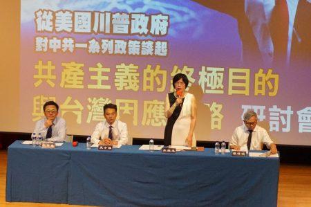 《大纪元时报》29日邀请国内外专家学者,在高雄科工馆南馆会议厅,举办座谈会,探讨川普对中共政策、共产主义终极目的以及台湾因应策略。