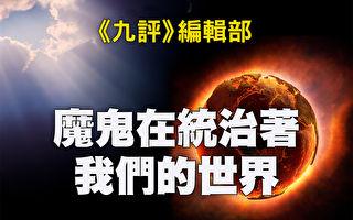 魔鬼在統治著我們的世界(11):家庭篇(下)