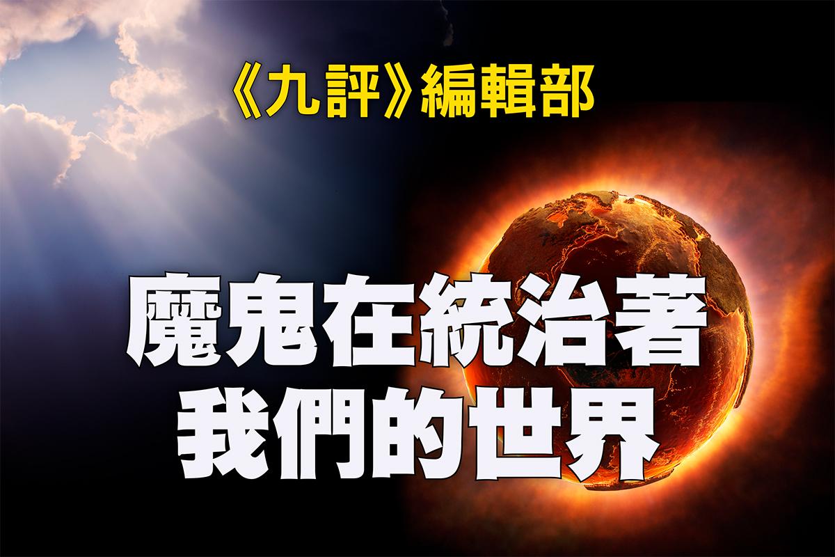魔鬼在統治著我們的世界(11)——家庭篇(下)(2)