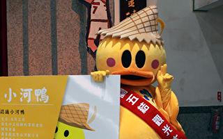 宜蘭五結觀光大使「小河鴨」亮相