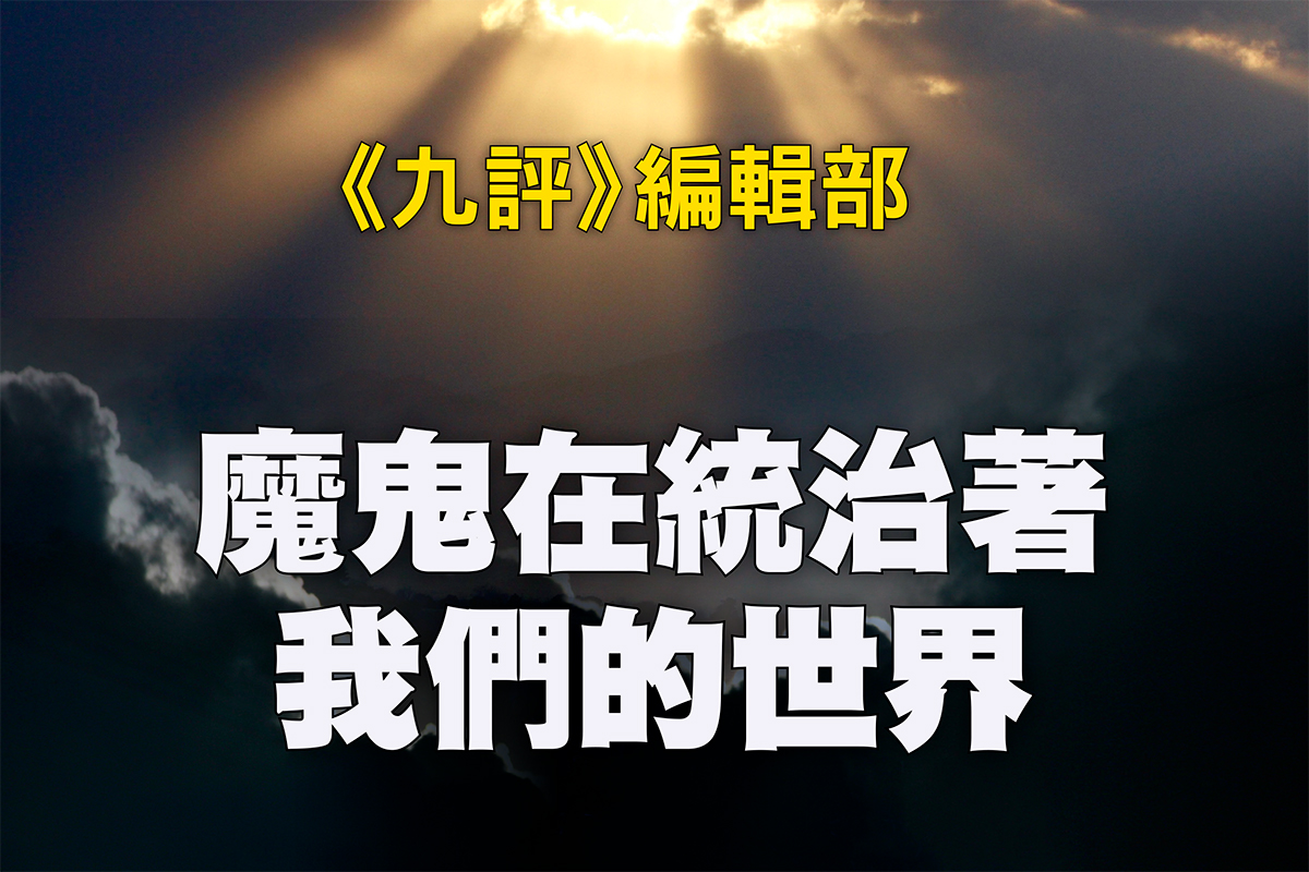 魔鬼在統治著我們的世界(12)——政治篇(上)(2)
