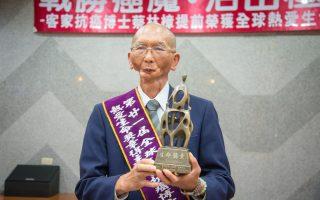 战胜癌魔客家抗癌博士蔡林樟获全球热爱生命奖