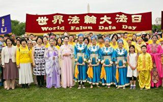 華府法輪功學員慶祝大法日 遊客喜悅體驗