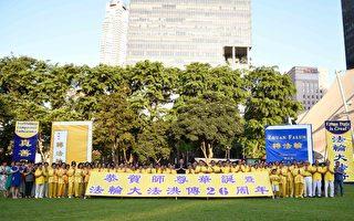 慶法輪大法日 新加坡學員感恩李洪志師父