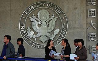 美駐華使館取消部分中國學者10年美簽