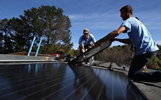 美国首例 加州强制新屋装太阳能 房价恐更高
