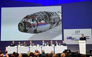 馬航MH17墜毀 調查人員:導彈来自俄軍53旅