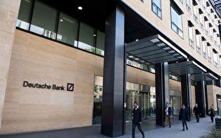 削减成本 德意志银行拟裁员七千