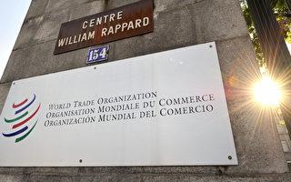 美WTO大使:中共顛倒黑白活在夢幻中