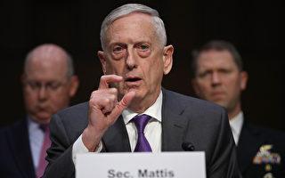 马蒂斯敦促国防授权法案包含反中共措施