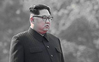 川金會前朝鮮突變臉 評論員揭其根本目的
