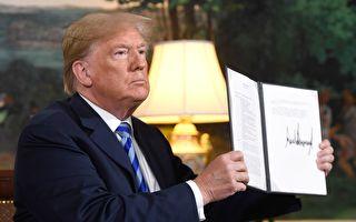 川普退出伊朗核协议原因可见 伊朗暗违约在先