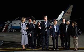 川普亲赴机场迎接 朝鲜释美国人质与中国关系深