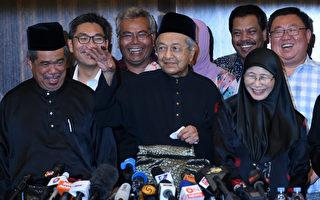 马来西亚变天 学者:对中共的冲击最大