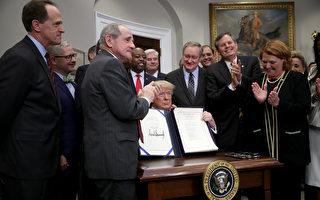 川普簽署法案 放鬆對美中小型銀行監管