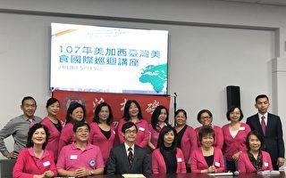 台湾美食国际巡回示范 15日洛侨中心开讲