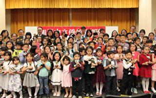 加西2018年汉字文化节颁奖盛典 表彰优秀学生