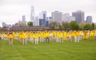組圖:紐約法輪功學員煉功排字慶法輪大法日
