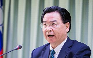 台外交部向國際呼籲:正視中共對區域的威脅