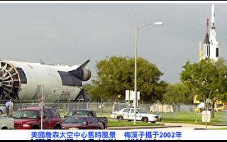 美國詹森太空中心話當年2:亞裔和華人小故事