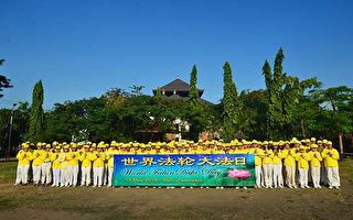 5月13日,峇里岛部分法轮功学员,在登帕萨市中心公园和金巴兰海滩,欢庆世界法轮大法日。(Wayan Diantha提供)