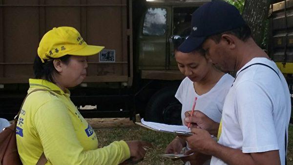 峇里岛法轮功学员在登帕萨公园庆祝世界法轮大法日,当地民众声援法轮功。(Sumiarta提供)