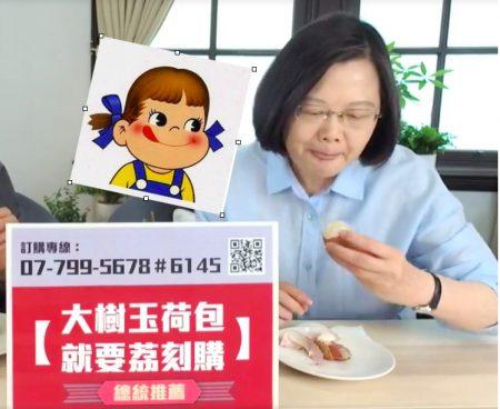 總統蔡英文24日開直播,幫荔枝果農行銷玉荷包,現場吃起來,模樣很像卡通明治娃娃。