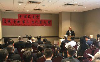 中國民主黨美東黨部召開第三次代表大會