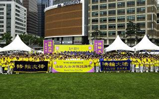 欢庆世界法轮大法日 韩国举行盛大庆典