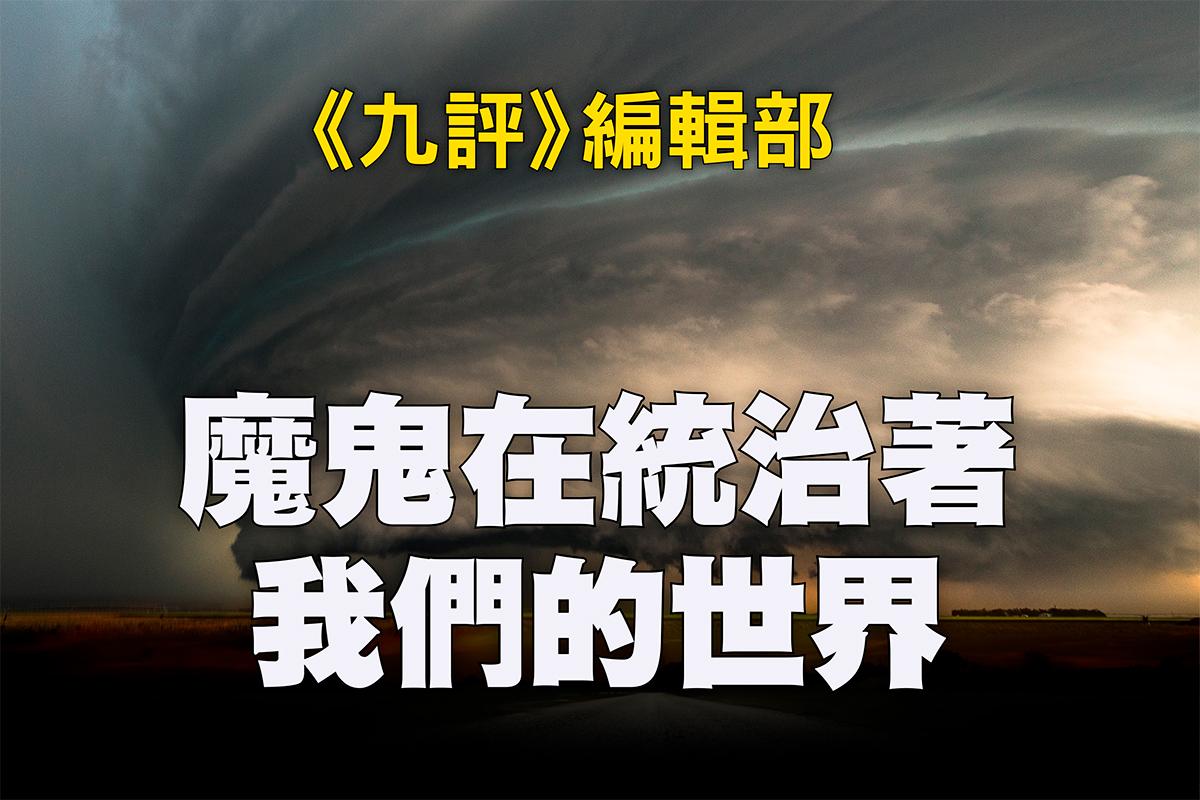 魔鬼在統治著我們的世界(8)——滲透西方(下) (1)