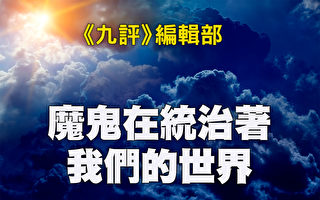 九评编辑部:魔鬼在统治着我们的世界 (1)