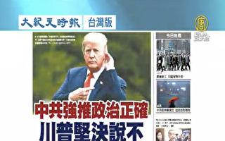 夏小強:美國的政治正確和中共的政治不正確
