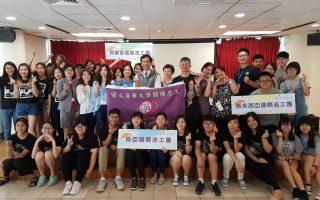 清華國際志工團 翻轉海外弱勢孩童教育