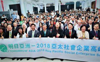 首屆亞太峰會在台中  陳建仁:台灣社企里程碑