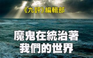 魔鬼在統治著我們的世界(9):信仰篇